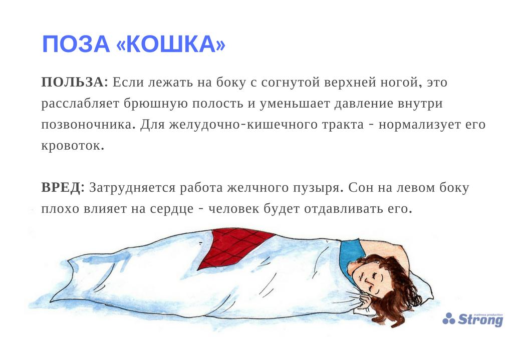 картинки как нужно спать указанном случае накладная