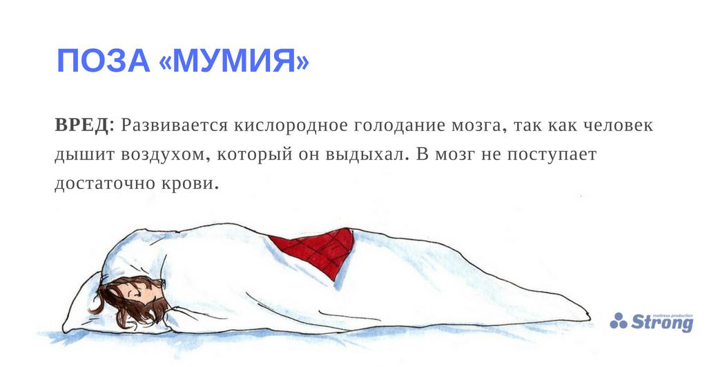 поза мумия