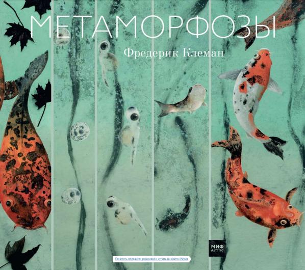 Метаморфозы Фредерик Клеман