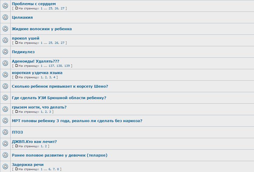 темы на мамском форуме