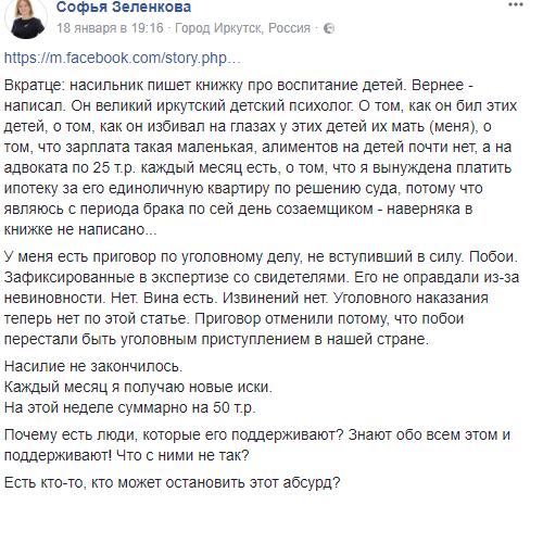 пост Софьи Зеленковой